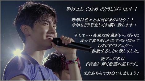 2013-1-1-goaisatsu.jpg